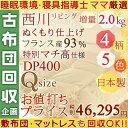 【全品P5倍+エントリーでP2倍=P7倍 9/19 9/59迄】【西川・羽毛布団 クイーン・日本製】【