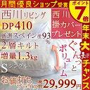1000円OFFクーポン+【年末特大SALE!ポイント7倍 12/29 9:59迄】【掛カバーなど豪華特