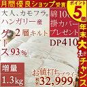1000円OFFクーポン+【年末特大SALE!ポイント5倍 12/29 9:59迄】【掛カバーなど豪華特