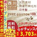 【年末特大SALE! 】西川 綿毛布 シングル 日本製 えり無し・えり付きを選べる!天然