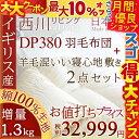 スゴ得!最大10%OFFクーポン[古布団回収特典付]【西川 ...
