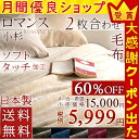 【大寒波クーポン】送料無料 ぽかぽかあったか毛布 2枚合わせ マイヤー 毛布 シングル 日本製 柔らかい ロマンス小杉 マイヤー2枚合わせ毛布 暖か