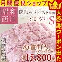 【大寒波クーポン 】【西川・羽毛布団・シングル・日本製】ダウン85%!羽毛布団シングルサイズ!昭和西川 羽毛掛け布団 シングルサイズ 日本製