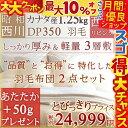スゴ得!最大10%OFFクーポン 【西川 羽毛布団セット シ...
