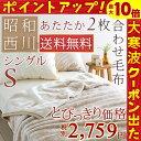 【大寒波クーポン】西川 毛布 シングル 2枚合わせ しっとりなめらかお買い得でかる〜い合せ毛布!昭和西川 ポリエステル2枚合わせ毛布シングル(ブランケットもうふ)