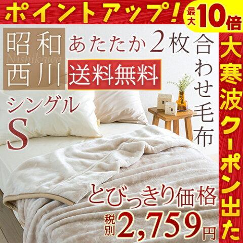 【大感謝クーポン】西川 毛布 シングル 2枚合わせ しっとりなめらかお買い得でかる〜い合せ毛布!昭和西川 ポリエステル2枚合わせ毛布シングル(ブランケットもうふ)