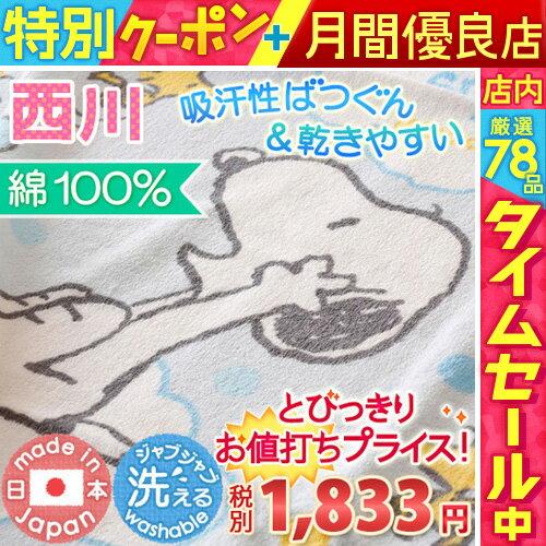 西川チェーン賞連続受賞タオルケットキャラクター西川ベビーsnoopyお昼寝ケット日本製綿100%夏の