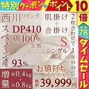 【ポイント10倍 5/1 8:59迄】2018年新商品!綿100%生地で1年中さわやか 西川羽毛布団