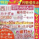 割引700円クーポン★10/22正午迄 [選べる特典付] 西...