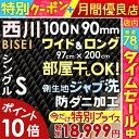 【ポイント10倍 5/1 8:59迄】西川 健康敷布団 BISEI ビセイ 厚さ90ミリ 160N ワイド97
