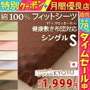 西川チェーン賞連続受賞★シーツ フィットシーツ シングル 日本製 綿100%!裏面ゴムで