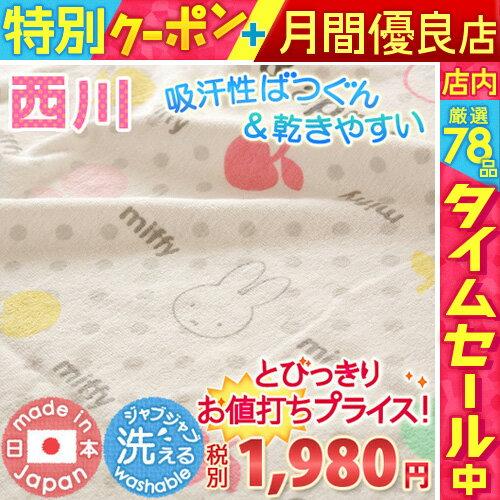 西川チェーン賞連続受賞タオルケットキャラクター西川ベビーミッフィー日本製綿100%西川リビングミッフ
