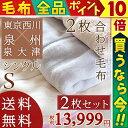 毛布 全品P10倍★9/19 8:59迄 毛布 シングル 東京西川 西川産業 2枚まとめ買い ふっく