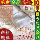 毛布 全品P10倍★9/26 8:59迄 【西川毛布 ・シングル・2枚合わせ毛布】【送料無料】ふ