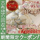 西川 羽毛布団 シングル 日本製 ポーランド産ホワイトマザーグース95%のDP440が贅沢クラスの羽毛布団!西川リビング 羽毛掛け布団 寝具 羽毛ふとん 【送料無料】シングル