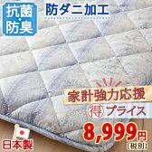 敷布団 シングル 日本製 国産 防ダニ 軽量 側生地綿100% 羊毛混三層固綿敷き布団 ふとん 寝具 敷ふとん 敷きふとん
