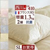 【ポイント7倍 12/8 1:59迄 】【西川羽毛布団・シングル・日本製】【増量1.3kg】DP400の西川厳選のフランス産ホワイトダウン93%の羽毛布団!西川リビングの日本製、羽毛掛け布団です。羽毛ふとん 羽毛掛布団シングル