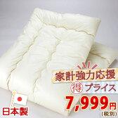 【羊毛混掛け布団・シングル・日本製】安心品質の日本製!羊毛混掛けふとん/WP無地シングル