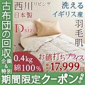 肌掛け布団 ダブル 洗える 羽毛 日本製 西川 イギリス産ダウン85%使用!洗える!羽毛布団 夏用 西川リビング 羽毛肌布団ダブル
