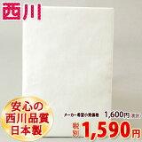 【西川・ベビー布団カバー・日本製】やわらかいガーゼ素材の綿 100%!毛布カバーとしても使える!西川 ベビー用肌掛け布団カバー『90×120cm』(無地)/ベビーふとんはだかけかばー/子供用ベビー