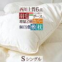 限定★1400円クーポン1/24正午迄 [選べる特典付] 西...