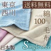 【綿毛布・シングル・日本製・西川】こだわりのジュエリーカラー。西川産業/東京西川 ニューマイヤー綿毛布(毛羽部分:綿100%)(寝具/もうふ・綿もうふ)シングル
