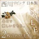 【西川毛布・シングル・2枚合わせ毛布】ボリュームたっぷり!西川リビング マイヤー2枚合わせアクリル毛布[ブランケット/もうふ]シングル