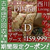 【ポイント超アップ】【西川羽毛布団 ダブル マザーグース】DP460!厳選ポーランド産マザーグース95%の羽毛布団です!贅沢を極めた西川リビング・日本製をお届け。【送料無料】
