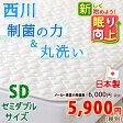 ショッピング西川 【西川・ベッドパッド・セミダブル・日本製】うれしいお手頃価格!洗える清潔ベッドパット♪西川リビング ベッドパッド/ SD(200cm用)セミダブル