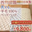 【ポイント3倍 10/28 9:59迄】西川 ベッドパッド シングル 日本製 一年中快適♪吸湿、発散に優れたウール!西川リビング 洗える羊毛ベッドパッド(200cm用)シングル