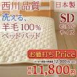 西川 ベッドパッド セミダブル 日本製 一年中快適♪吸湿、発散に優れたウール!西川リビング 洗えるベッドパット/ウールSD(200cm用)【送料無料】セミダブル