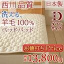 【大寒波クーポン】西川 ベッドパッド ダブル 日本製 一年中快適♪吸湿、発散に優れたウール!西川リビング 洗えるベッドパット/ウールD(200cm用)【送料無料】ダブル
