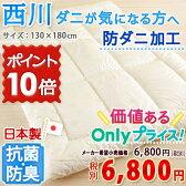西川産業 ジュニア掛け布団 日本製 綿 100%!東京西川・ジュニア合繊掛けふとん 子供布団 子供用布団 防ダニジュニア