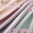 【綿毛布 シングル 日本製 西川】やさしい綿素材で、さらに目詰みしっかりシール織り綿毛布♪西川リビングの上質綿毛布。シール織り綿毛布 無地[ウォッシャブル/洗える綿毛布]毛布 もうふ 綿毛布 毛布シングル