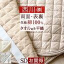 敷きパッド セミダブル 西川 オールシーズン使える敷きパッド 綿100% 中綿+コット