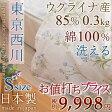 羽毛 肌掛け布団 シングル 日本製 夏用の羽毛布団 西川産業 綿100% ウォッシャブル洗える 薄い羽毛布団・西川寝具シングル