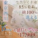 羽毛 肌掛け布団 ダブル 日本製 夏用の羽毛布団 西川産業 綿100% ウォッシャブル洗える 薄い羽毛布団・西川寝具ダブル
