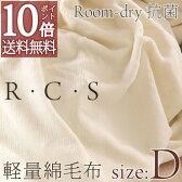 【ポイント10倍対象商品】綿毛布 ダブル 日本製 ロマンス小杉 ニューマイヤー綿毛布(毛羽部分)ダブル