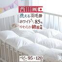 【楽天SALE! 】【西川産業 ベビー布団 日本製】ウクライナ産ホワイトダウン85%!ふんわり暖か!