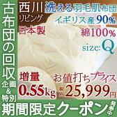 贅沢『増量0.55kg』さらさら綿100%生地!西川 夏用 羽毛布団 クイーン イングランド産ダウン90%!洗える!羽毛 肌掛け布団 日本製 西川リビング 羽毛肌布団 無地 掛け布団 薄手 肌ふとん