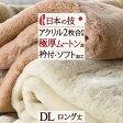 【ポイント超アップ】【毛布 ダブル 2枚合わせ毛布】自慢の肌ざわり♪ロマンス小杉 マイヤー二枚合わせ毛布ダブルサイズ 日本製(毛羽部分アクリル100%)アクリル毛布ダブルサイズ≪暖かさ7