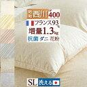 【ポイント5倍 2/23 9:59迄】『ドイツ産ダウン』昭和西川 羽毛布団シングルサイズ DP350!うれしさいっぱいのお買得!ドイツ産ホワイトダウン85% 1.2kg シングルサイズ 羽毛掛け布団