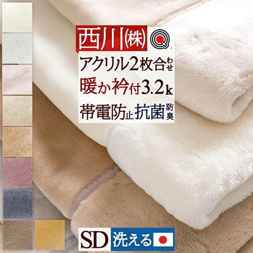 【ポイント10倍 12/3 15:59迄】 東京西川 毛布セミダブル 2枚合わせ かわいい 日本製 西川産業 無地 毛布 2枚合わせアクリルマイヤー毛布(毛羽部分:アクリル100%)(もうふブランケット)