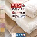 【ポイント5倍 3/27 9:59迄】東京西川 毛布ダブル 2枚合わせ かわいい 日本製 西川産業 無地 毛布 2枚合わせアクリルマイヤー毛布(毛羽部分:アクリル100%)(もうふブランケット)