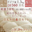 1000円クーポン★2/19正午迄 [選べる特典付] 西川 ...