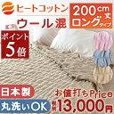 □毛布 シングル 日本製 コットン×ウールのやさしさがふんわりと包み込む♪寝床内を快適温度に保つ!ロ