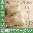 西川 羽毛布団 セミダブル 2枚合わせの日本製。1年中使えて、お家で洗える2枚合わせだから便利!西川リビング 羽毛ふとん 羽毛掛け布団【送料無料】セミダブル
