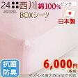 【西川 ボックスシーツ シングル 日本製】西川『24+』シリーズ!なめらかな肌触りと光沢感が魅力のサテン地 綿100%!西川リビング ベッドフィッティパックシーツ(ボックスシーツ)200cm用シングル
