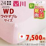 【西川・ボックスシーツ・ワイドダブル・日本製】西川『24+』シリーズ!なめらかな肌触りと光沢感が魅力のサテン地 綿100%!西川リビング ベッドフィッティパックシーツ(ボックスシー