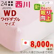 【西川・ボックスシーツ・ワイドダブル・日本製】西川『24+』シリーズ!なめらかな肌触りと光沢感が魅力のサテン地!西川リビング ベッドフィッティパックシーツ(ボックスシーツ)210cm用WDL<日本製>ワイドダブル